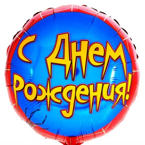 """Шар фольгированный """"Круг С днем рождения Паук"""""""