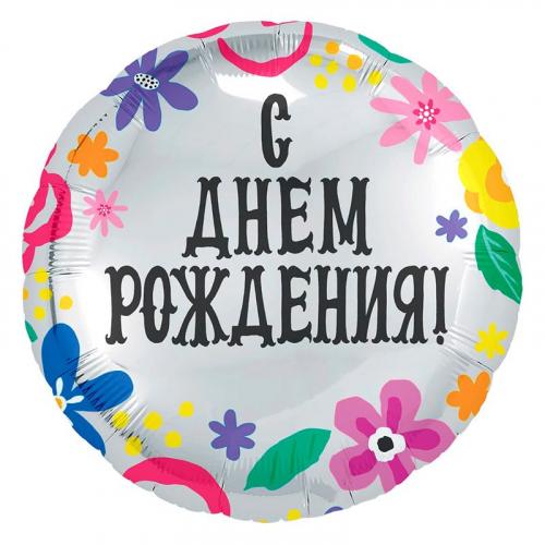 """Шар фольгированный """"Круг Цветы С днем рождения!"""""""