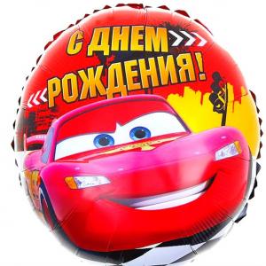 """Шар фольгированный """"Круг С днем рождения Машинки """""""