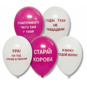 Шар гелиевый «Оскорбительные» (бело-розовый)