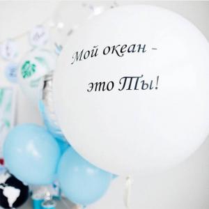 """Шар-гигант с надписью """"Мой океан-это Ты"""""""