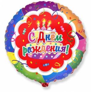 """Шар фольгированный """"Круг С днем рождения"""""""