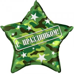 """Шар фольгированный""""Звезда С праздником"""""""