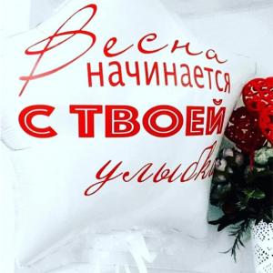"""Звезда с надписью """"Весна начинается с твоей улыбки"""""""