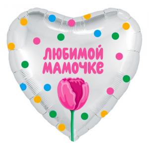 """Шар фольгированный """"Сердце """"Любимой мамочке. Тюльпаны"""""""