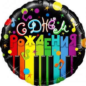 """Шар фольгированный """"Круг С днем рождения! (музыка) """""""