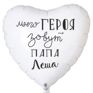 Фольгированный шар с надписью