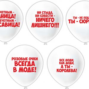 """Шар гелиевый  """"Комплемент девушкам"""""""