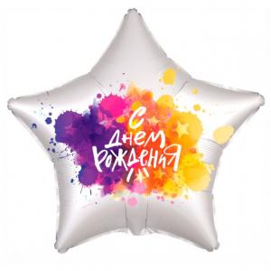 """Шар фольгированный """"Звезда С днем рождения! Краски"""""""