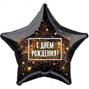 """Шар фольгированный """"Звезда С днем рождения! Фейерверк!"""""""