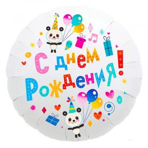 """Шар фольгированный """"Круг С днем рождения! Панды"""""""