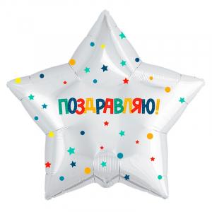 """Шар фольгированный """"Звезда """"Поздравляю"""""""