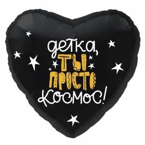 """Шар фольгированный """"Сердце """"Детка, ты просто космос!"""""""