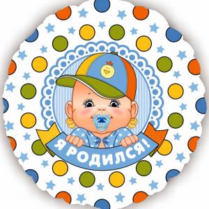 """Шар фольгированный """"Круг Я родился (мальчик)"""""""