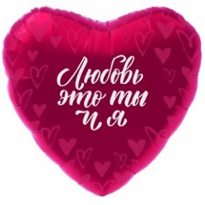"""Шар фольгированный """"Сердце, Любовь - это Ты и Я"""""""