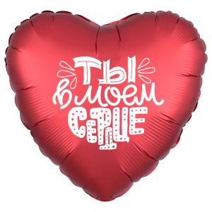 """Шар фольгированный """"Сердце, Ты в моем сердце"""""""