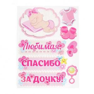 Наклейка на авто Выписка из роддома Любимая, спасибо за дочку