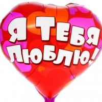 """Шар фольгированный """"Сердце Я тебя люблю! (сердца)"""""""