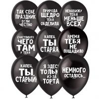 """Шар гелиевый """"С днем рождения  Оскорбительные (юмор)"""""""