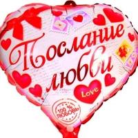 """Шар фольгированный """"Сердце Послание любви """""""
