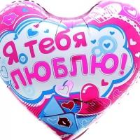 "Шар фольгированный ""Сердце Я тебя люблю! (письмо)"""
