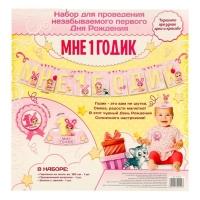 Набор для проведения праздника Мне 1 годик (девочка)
