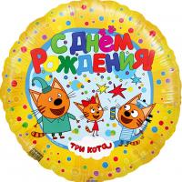 """Шар фольгированный """"Круг С днем рождения Котята (желтый)"""""""